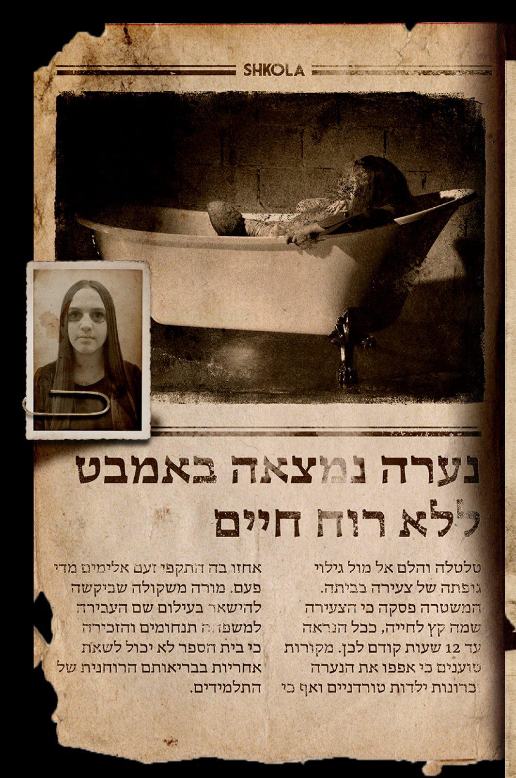 נערה נמצאה באמבט ללא רוח חיים